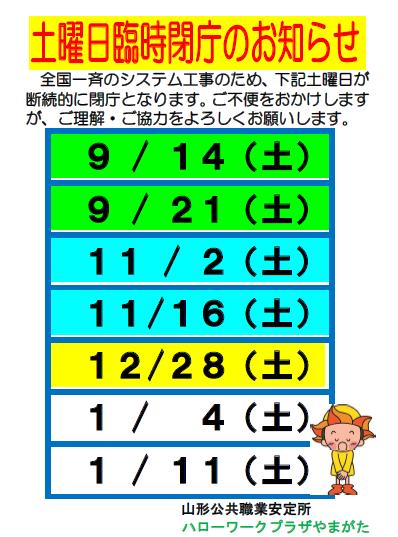 【山形プラザ】臨時閉庁のお知らせ