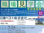 2019.07.24職場見学会のお知らせ