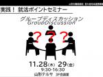 2019.11.28~29学生向け就活講座